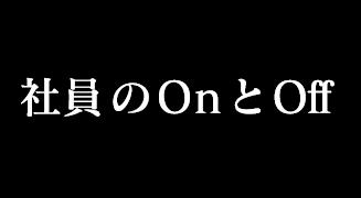 社員のOnとOff