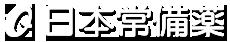 株式会社 日本常備薬