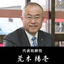 代表取締役 荒木揚壱