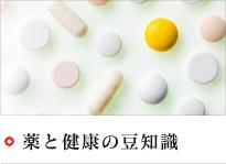 薬と健康の豆知識